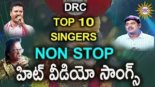 DRC Top 10 Singers Non Stop Hit Video Songs | Disco Recording Company
