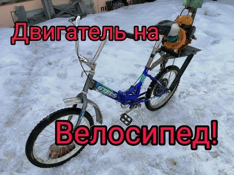 Велосипед с двигателем от пилы! Самодельный мопед!