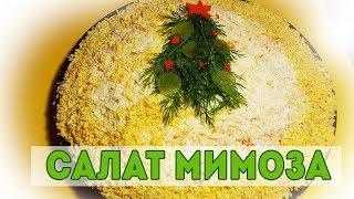 Салат Мимоза Очень Сочный и Вкусный Рецепт! Салат Мимоза с лососем! Рецепт пальчики оближешь!