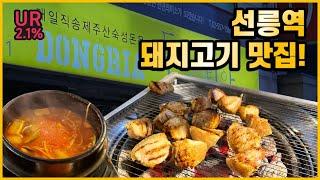 [선릉역 맛집 방문기] 두툼한 고기가 예술인 돼지고기 …
