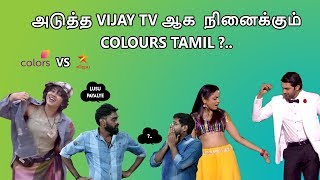 Colors Tv is equal to Vijay TV ? | TV Potti | Black Sheep