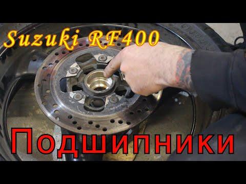 Восстановление Suzuki RF400 - Замена подшипников колес, пластик