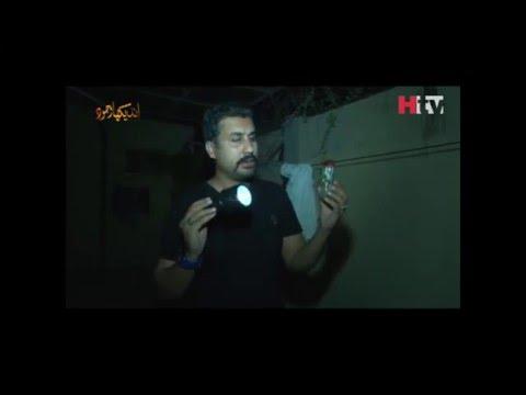 Undekha Wajood Full HD Ep# 19 [Haunted Estate] - HTV