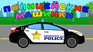 Полицейская Машина они разные но все охраняют порядок - Сборник все серии - Крошка Антошка