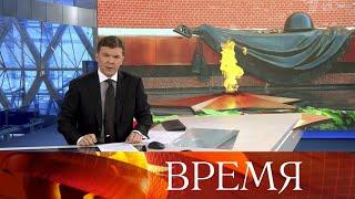 """Выпуск программы """"Время"""" в 21:00 от 22.06.2020"""