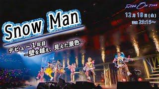 今年1月に念願のデビューを果たした9人組アイドルグループ「Snow Man」を特集する。 Snow Manはアクロバットを取り入れた迫力のあるパフォーマンスに定評があり、 ...