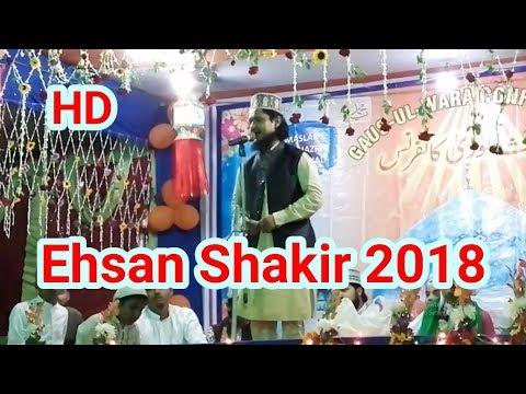Ehsan Shakir HD Naat 2018 ~ Naraye Takbir Allahuakbar | Gaus-Ul-Wara Conference