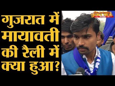 जिग्नेश मेवानी के बारे में क्या सोचते हैं गुजरात के BSP कार्यकर्ता | Rajkot | Gujarat Elections 2017