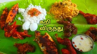 South Indian Style கறி விருந்து  Full nonveg meals recipe in tamil