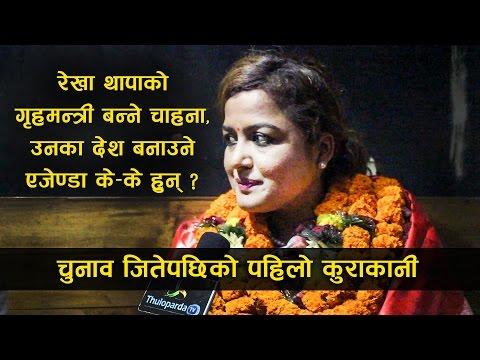 रेखा थापाको गृहमन्त्री बन्ने चाहना, उनका देश बनाउने एजेण्डा के-के हुन् ? Interview With Rekha Thapa