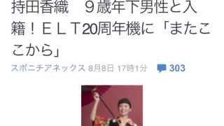持田香織 9歳年下男性と入籍!ELT20周年機に「またここから」 スポ...