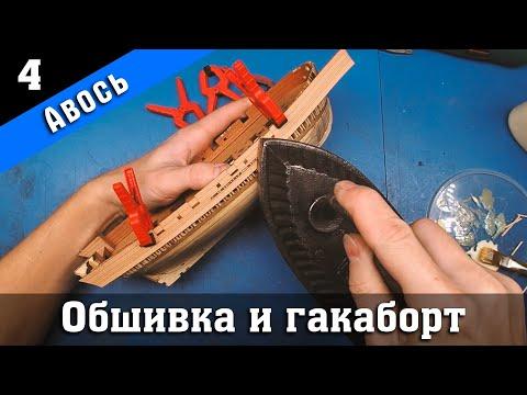 """Тендер """"Авось"""". 4 Серия. Стендовый судомоделизм."""