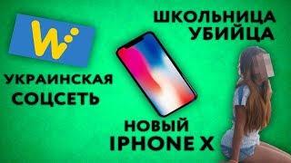 Новый iPhone X. Школьница-убийца. Украинская соцсеть.