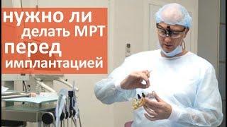 Имплантация зубов Москва. 😀 Что нужно для успешной имплантации зубов в Москве. Мать и Дитя Кунцево