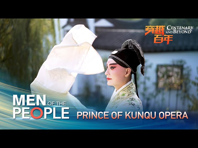 Men of the People: Prince of Kunqu Opera