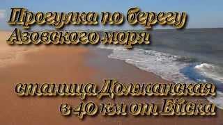 Азовское море, Должанская, коса Долгая, прогулка по берегу(Мини гостиница