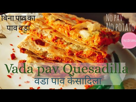 vada-pav-quesadilla-|-वडा-पाव-क्वेस्डिल्ला-|