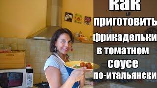 Как приготовить фрикадельки в томатном соусе по-итальянски