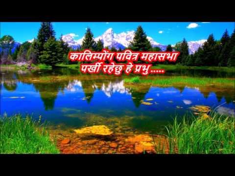 पर्खी रहेछु हे प्रभु nepali el-shaddai christian song