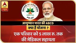 आयुष्मान भारत योजना लॉन्च, 5 लाख रुपये तक मुफ्त इलाज होगा | ABP News Hindi