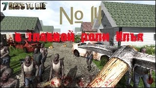 """7 Day to Die # 14 """"Пила и бур!!!!!!"""""""
