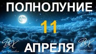 ПОЛНОЛУНИЕ 11 апреля 2017г. - астролог Вера Хубелашвили