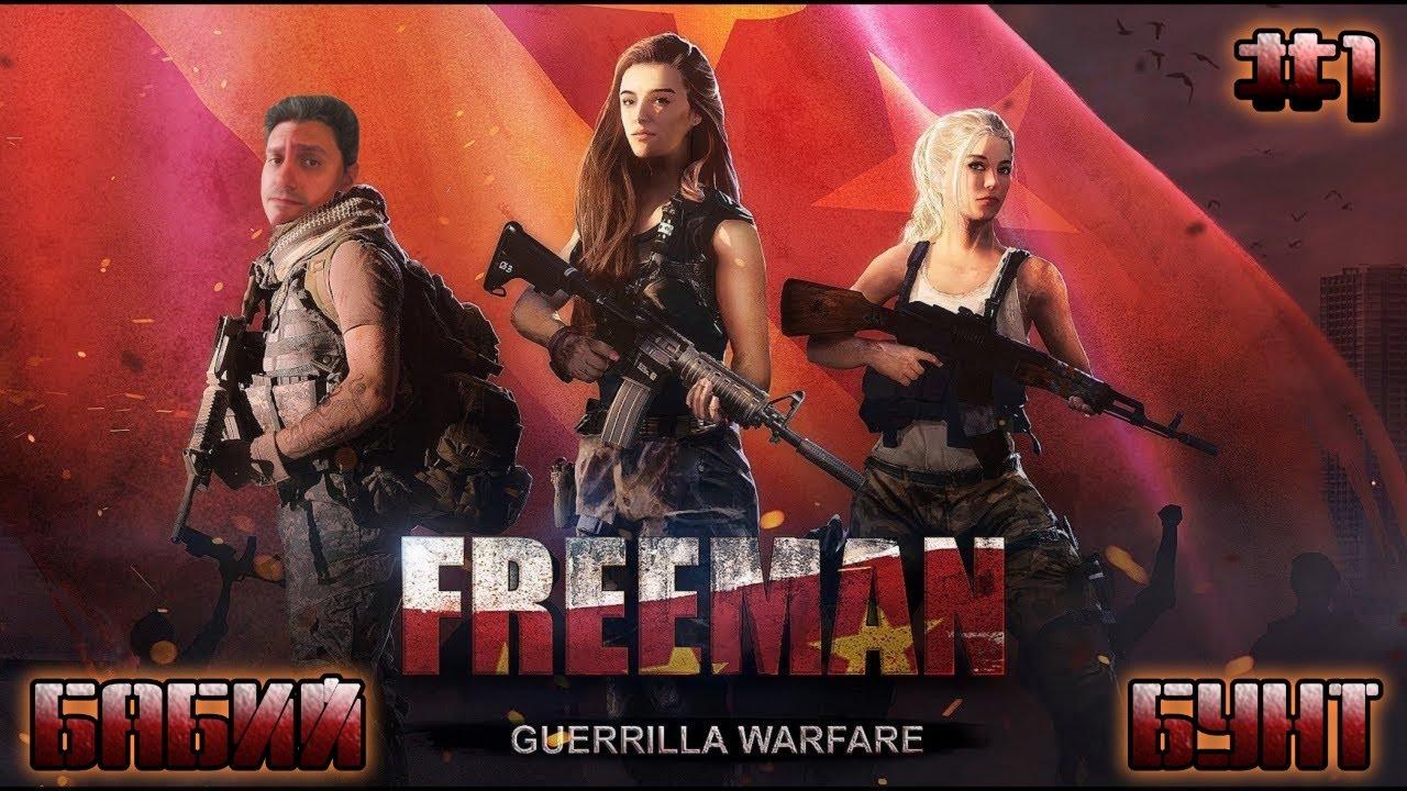 БАБИЙ БУНТ В Freeman: Guerrilla Warfare #1 | Новые напарницы и топовый шмот [ПРОСТО СТРИМ]