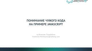 видео Учимся тестировать JavaScript код