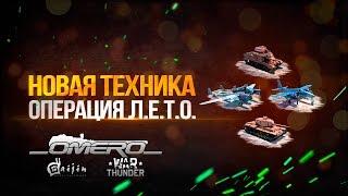 Новая техника (КВ-220, Fw. 189 и многое другое): Операция Л.Е.Т.О. | War Thunder(Ссылка на приложение - http://bit.ly/1OQaApV Регистрация в War Thunder - https://ad.admitad.com/g/185f5612ad5fc8abbafe084379854e/ Фармить орлы №1 ..., 2016-07-23T16:01:00.000Z)