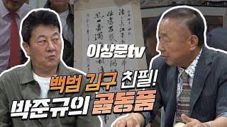 이상문tv- 박준규 님의 백범 김구 친필 가격은?! [보물일까 고물일까 ep.11 박준규 편]