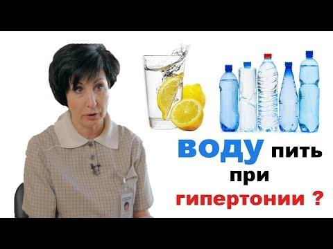 Вода при гипертонии