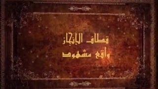 قطاف الإنجاز واقع مشهود - الحفل الختامي مكتب غرب مكة ( العرض الرئيسي ) ١٤٣٦هـ