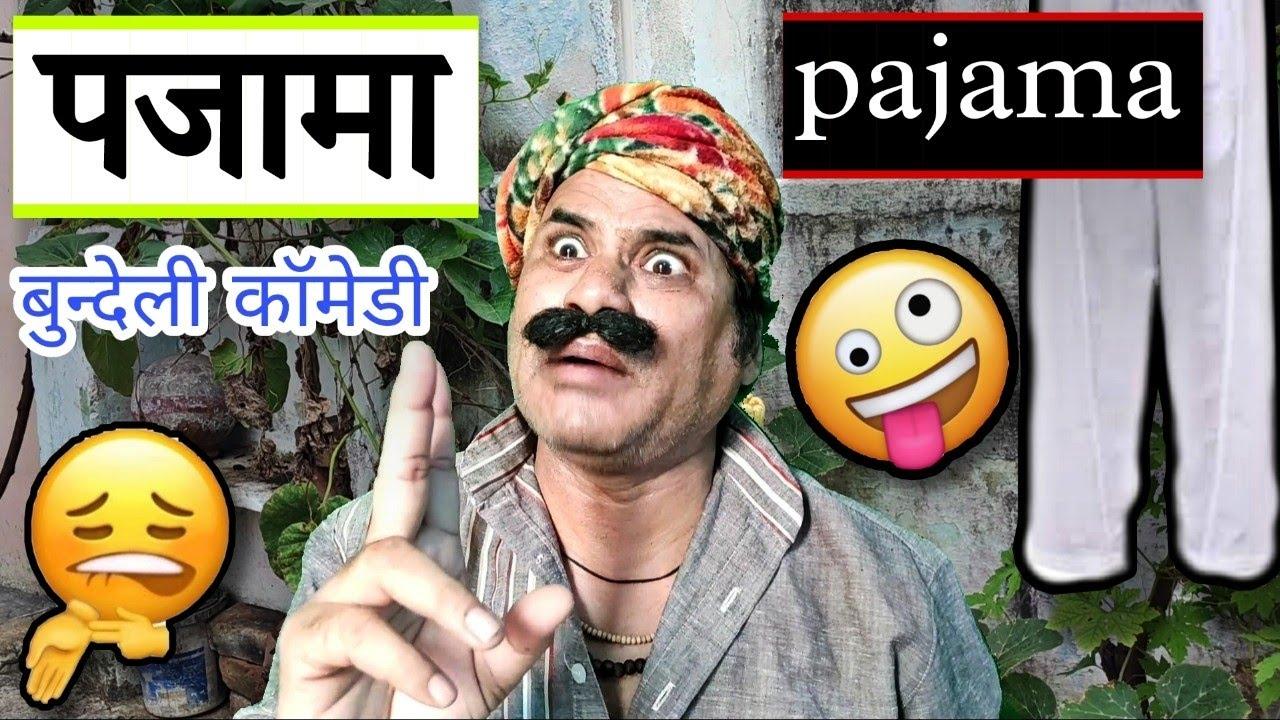 पजामा/pajama/बुन्देली कॉमेडी/Raju shukla comedy
