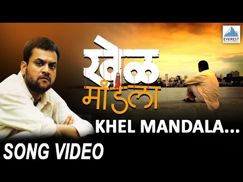Khel Mandala Title Song | Khel Mandala Marathi Movie | Mangesh Desai, Urmila Kanetkar