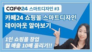 카페24 쇼핑몰 제작 마스터 3_쇼핑몰 레이아웃 알아보…