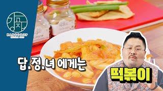 떡볶이[강고집 '표고버섯가루, 맛내기가루,구운새…