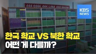 [페이스북] 급식이 없다?…북한의 학교생활 / KBS뉴…