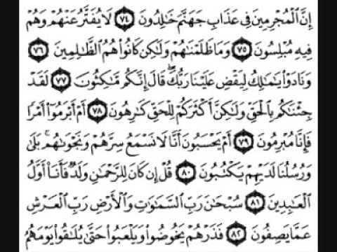 سورة الزخرف من الآية 48 إلى 89 بصوت الشيخ فارس عباد ـ تلاوة مؤثرة Youtube