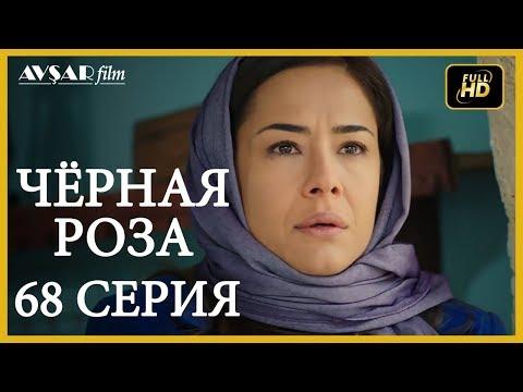 Чёрная роза 68 серия (Русский субтитр)