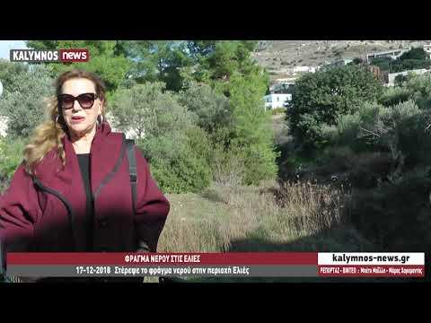 17-12-2018 Στέρεψε το φράγμα νερού στην περιοχή Ελιές
