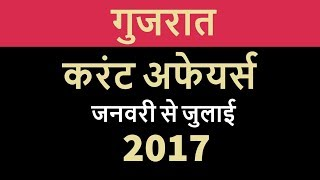 Gujarat गुजरात GK & Current Affairs January to July 2017 - GPSC , GSET, GSSSB , State PCS