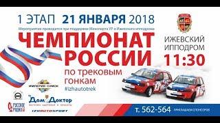Прямая трансляция трековых автогонок ИЖЕВСКИЙ ипподром