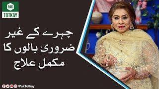 How To Remove Facial Hair Instantly | Chehre K Ghair Zaroori Balon Se Nijat | Pak Totkay