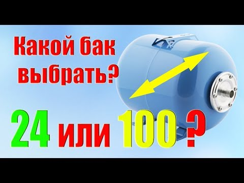 Какой объем гидроаккумулятора для дома нужен?