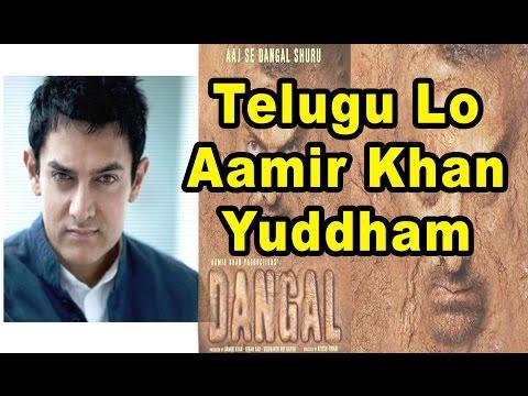 Amir Khan Dangal Movie In Telugu with YUDDAM Title...