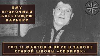 """ТОП 12 фактов о воре в законе """"Сибиряк"""". Он пытался примирить кавказцев и славян!"""