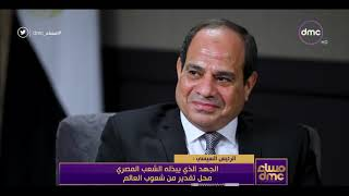 مساء dmc -   الرئيس عبد الفتاح السيسي في حوار خاص مع الاعلامية الشابة زوريال إدوالي   Video