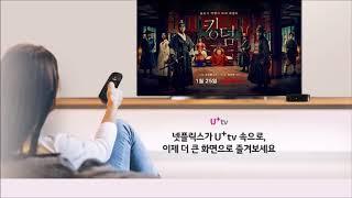 LG유플러스 IPTV로 넷플릭스 시청 OK!  유튜브도…