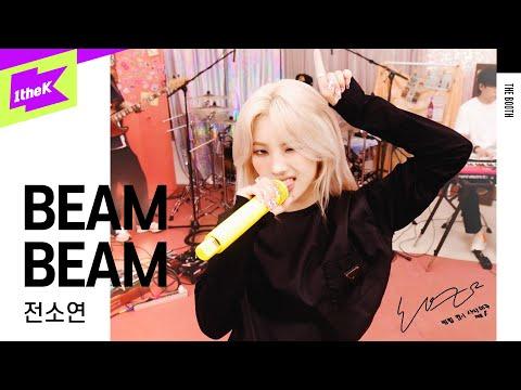 [LIVE] 전소연 _ 삠삠 (BEAM BEAM) | JEON SOYEON | (여자)아이들 | (G)I-DLE | The Booth | 더 부스 | 라이브