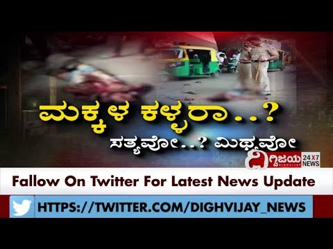 Farmers Searching for Child Robbers in Agriculture Land in Devanahalli | ಮಕ್ಕಳ ಕಳ್ಳರ ವದಂತಿ ಹಾವಳಿ